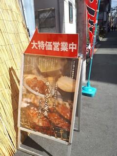 肉のやまかわ -