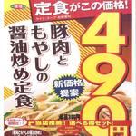 東秀 - 豚肉ともやしの醤油炒め