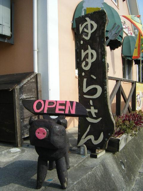 ゆーゆーらーさん - 豚の置物が目印です。