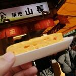 築地山長 - 串玉(100円)