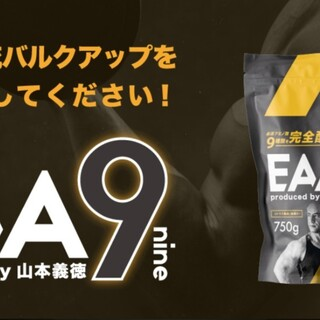 山本義徳氏×BRASE!最強バルクアップサプリメント