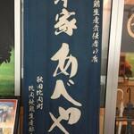 秋田比内地鶏生産責任者の店 本家あべや -