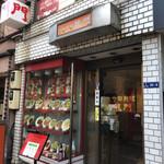 龍門 - お店の外観