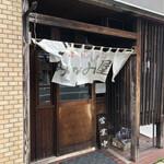 みなみ屋 - 店舗外観
