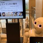 アルパインローズ - エントランスホールの案内ロボット