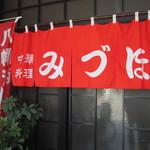 みづほ - 外観