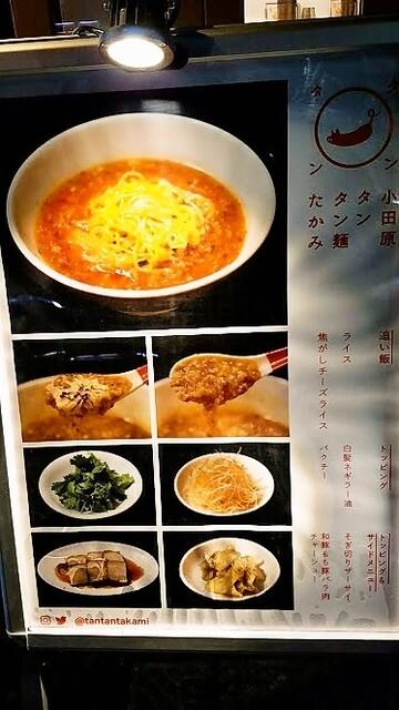 小田原 タンタン 麺 たかみ