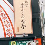 麺や すずらん亭 - もらい       看板