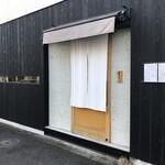 くるり - 外観写真: