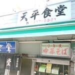 天平食堂 - 店舗外観