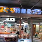 豆子郎 - 2階にある「やまぐち特産品プラザ」