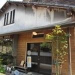 ao cafe - 八女市の小さい路地にある古民家を使った隠れ家的なカフェです。