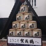 賀茂鶴酒造 - ようこそ加茂鶴へ