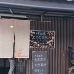 ココロン - 外観