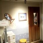 らーめん専門 和心 - 阪急オアシスの南側路地を入って所のお店です。