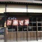 カフェ あざみ - 外観