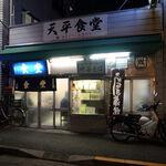 天平食堂 - お店の外観
