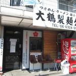 大鶴製麺処 -