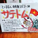 琉球泡盛酒場とぅるるん - 食べるラー油シリーズ