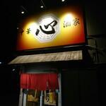 中華酒家 心 -