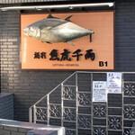 魚虎千両 - 外観写真: