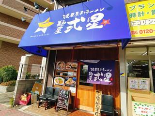 濃厚煮干しラーメン 麺屋 弍星 王子公園店