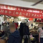 老牌牛肉拉麵大王 - ごった返している店内の様子
