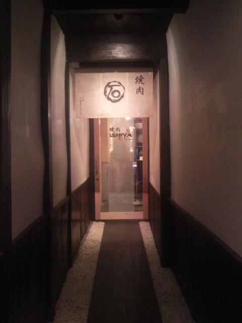 石屋 府庁前店