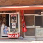 上野たいやき -