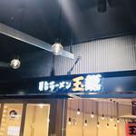 屋台ラーメン 玉龍 -