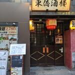 東僑酒楼 -