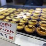 城崎温泉 湯あがりチーズタルト -