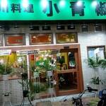 四川料理 小青椒 -