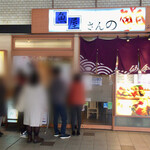 仙令鮨 - 店頭で順番待ちのお客さん達