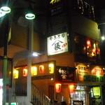 やきとり 山長 - 府中駅北口駅前の2階