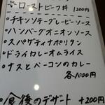 Hakuraitei - ランチメニュー