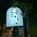 和琉料理 さりぃ - 袖看板