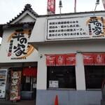 広島らーめん 平の家 -