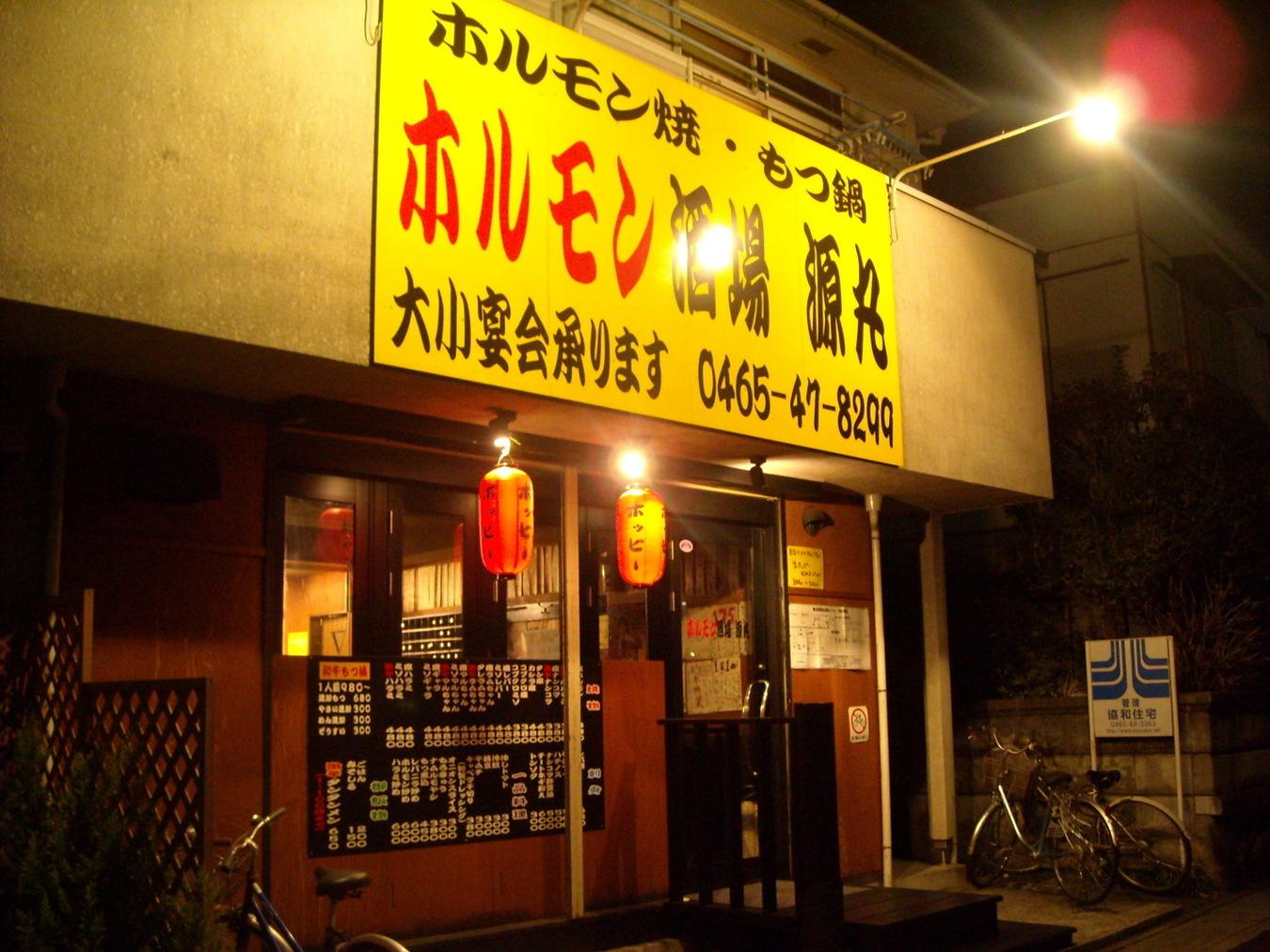 源丸 本店