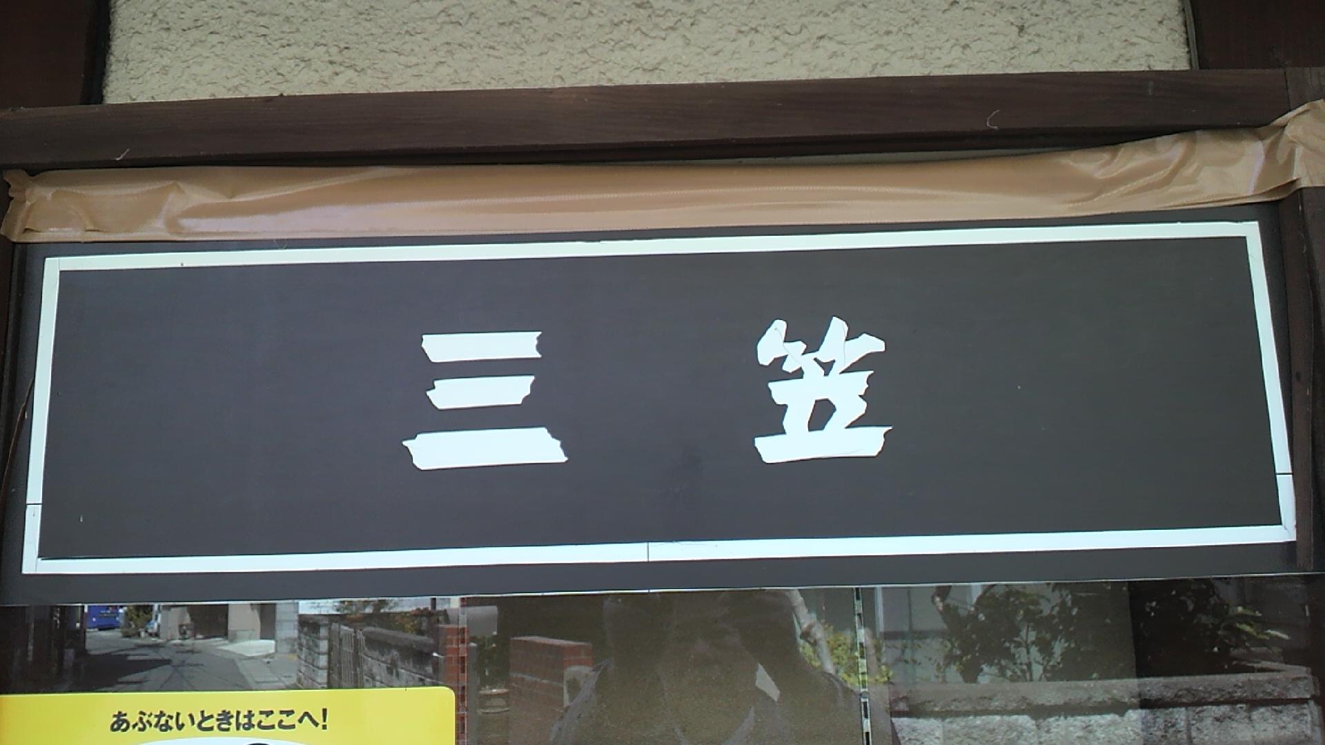 三笠屋食堂
