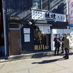 NOROSHI - 【2020.2.1(土)】店舗の外観