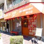 ニイハオ - ニーハオ南口店。羽根つき餃子だけでなく、500円ランチはなかなかの魅力