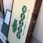 かえる食堂 - 看板