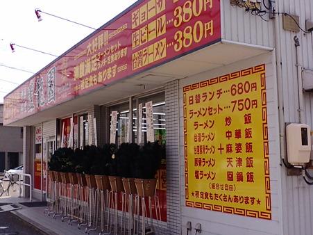 豊龍園 半田店