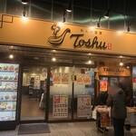 れんげ食堂 Toshu - 外観