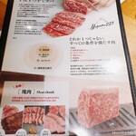 A4黒毛和牛熟成肉焼肉 Yakiniku221 -