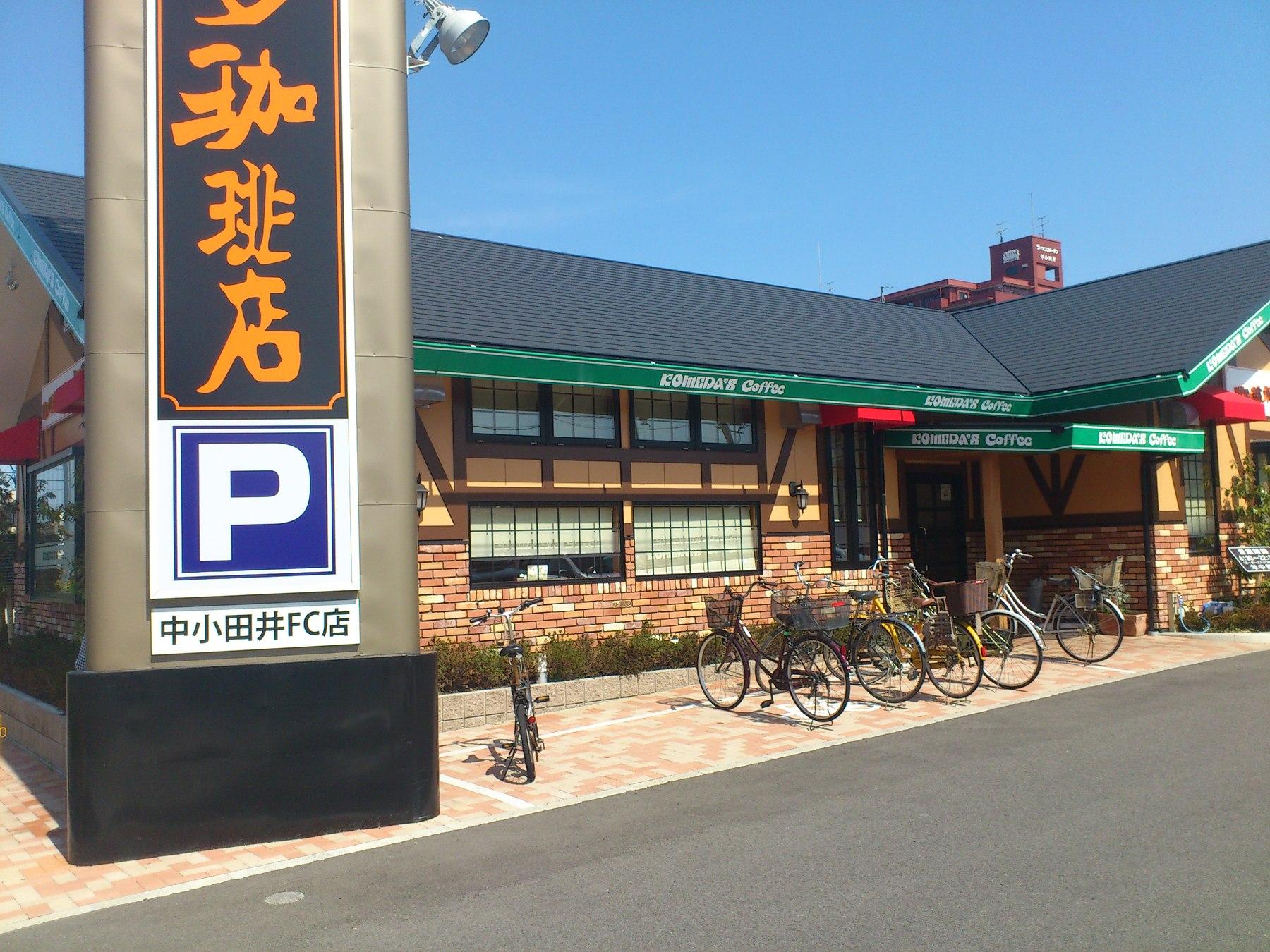 コメダ珈琲店 中小田井店