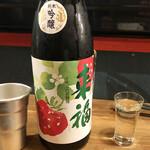立ち呑みの さのや - 茨城県 来福酒造 イチゴの花酵母 純米吟醸の限定酒 来福