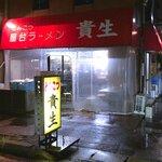 屋台ラーメン とんこつ貴生 - 店舗外観 2020.1.27
