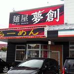 麺屋 夢創 -